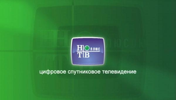 онлайн каналы смотреть бесплатно нтв: